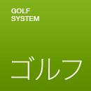 GOLF SYSTEM �S���t