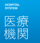 HOSPITAL SYSTEM 医療機関